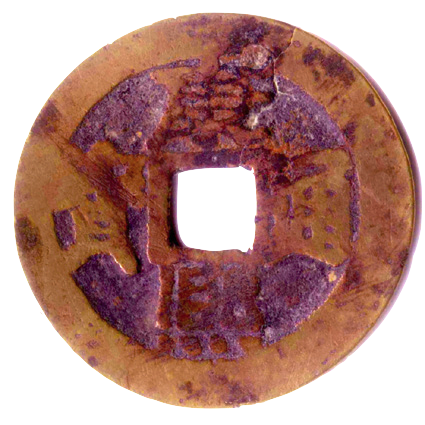 Png background images. File chinesecoin transparent wikimedia