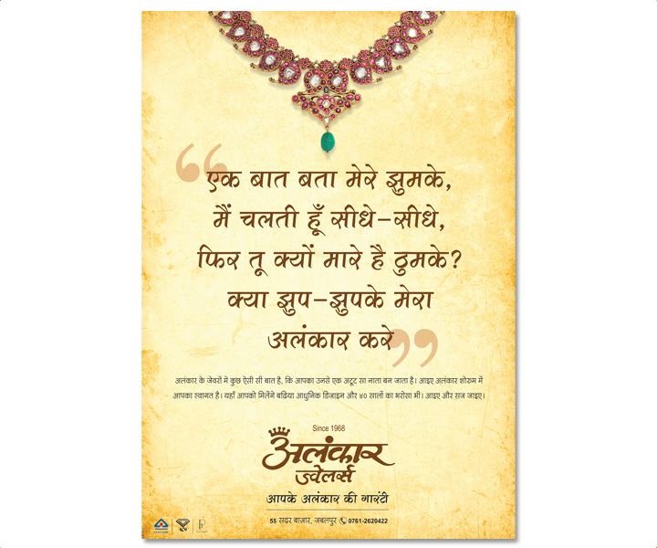 Png jewellers advertisement. Creative ad agency in