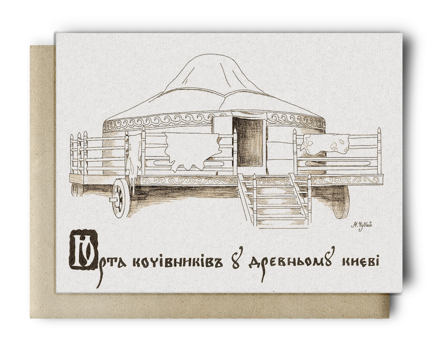 Postcard drawing unique house. You may also be