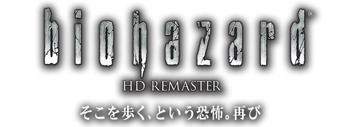 Resident evil hd remaster logo png. Steam community guide biohazard