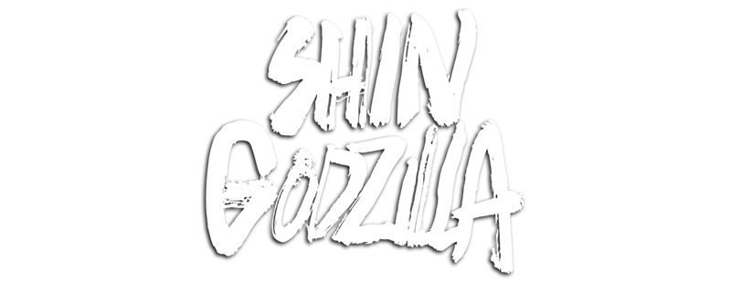 Shin godzilla logo png. Movie fanart tv