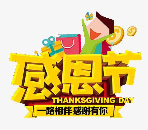 Shopping clipart thanksgiving. Stock image png and