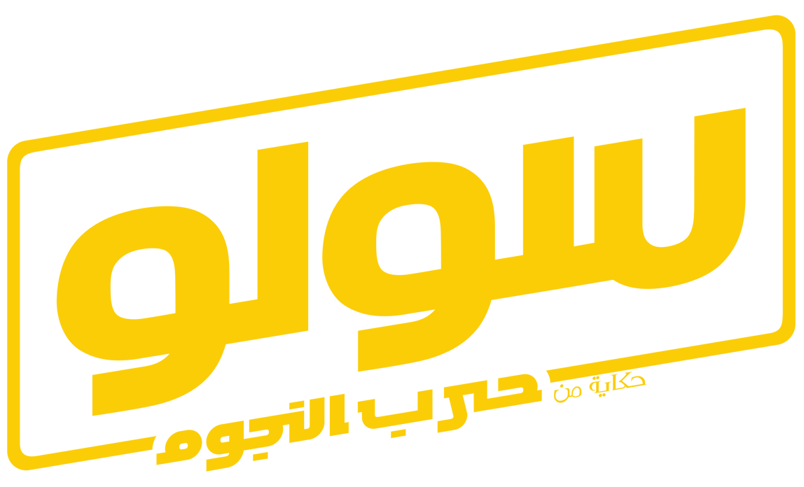 Solo a star wars story logo png. Arabic by mohammedanis on