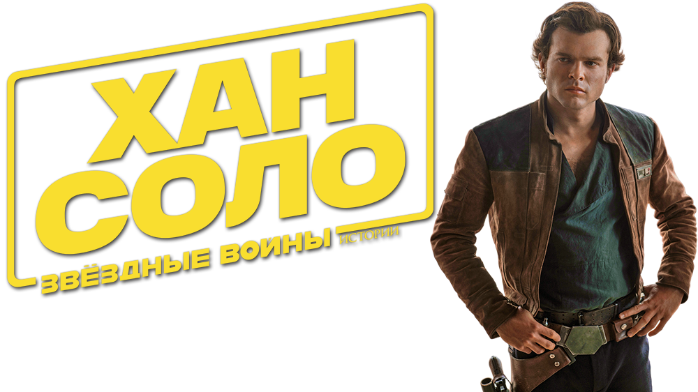 Solo a star wars story logo png. Movie fanart tv image