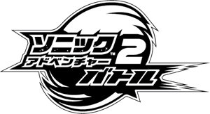 Sonic adventure 2 logo png. Battle vector eps free