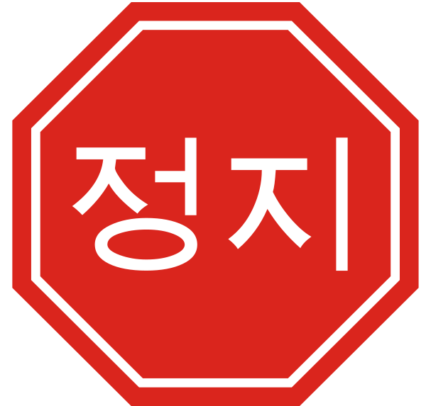 Free pics of signs. Stop vector png freeuse stock