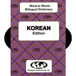 Transparent dictionary blank. Korean bd word to