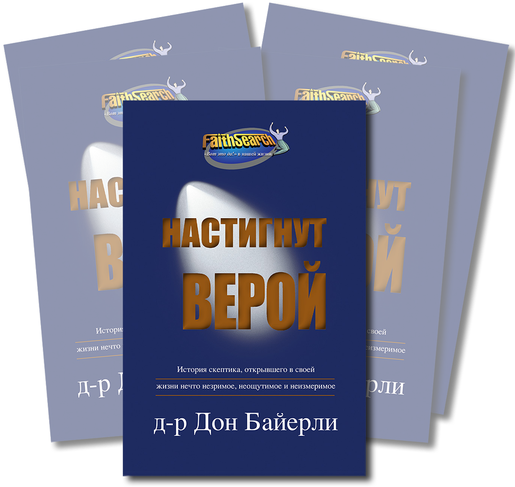 Transparent russian complete edition. Surprised by faith pack