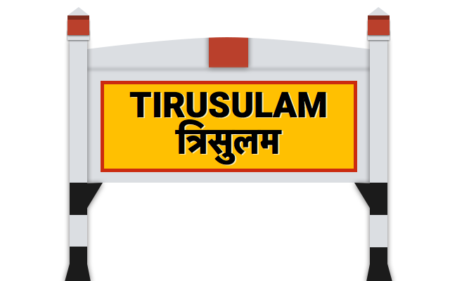 Trident clipart trisulam. Tirusulam railway station tlm