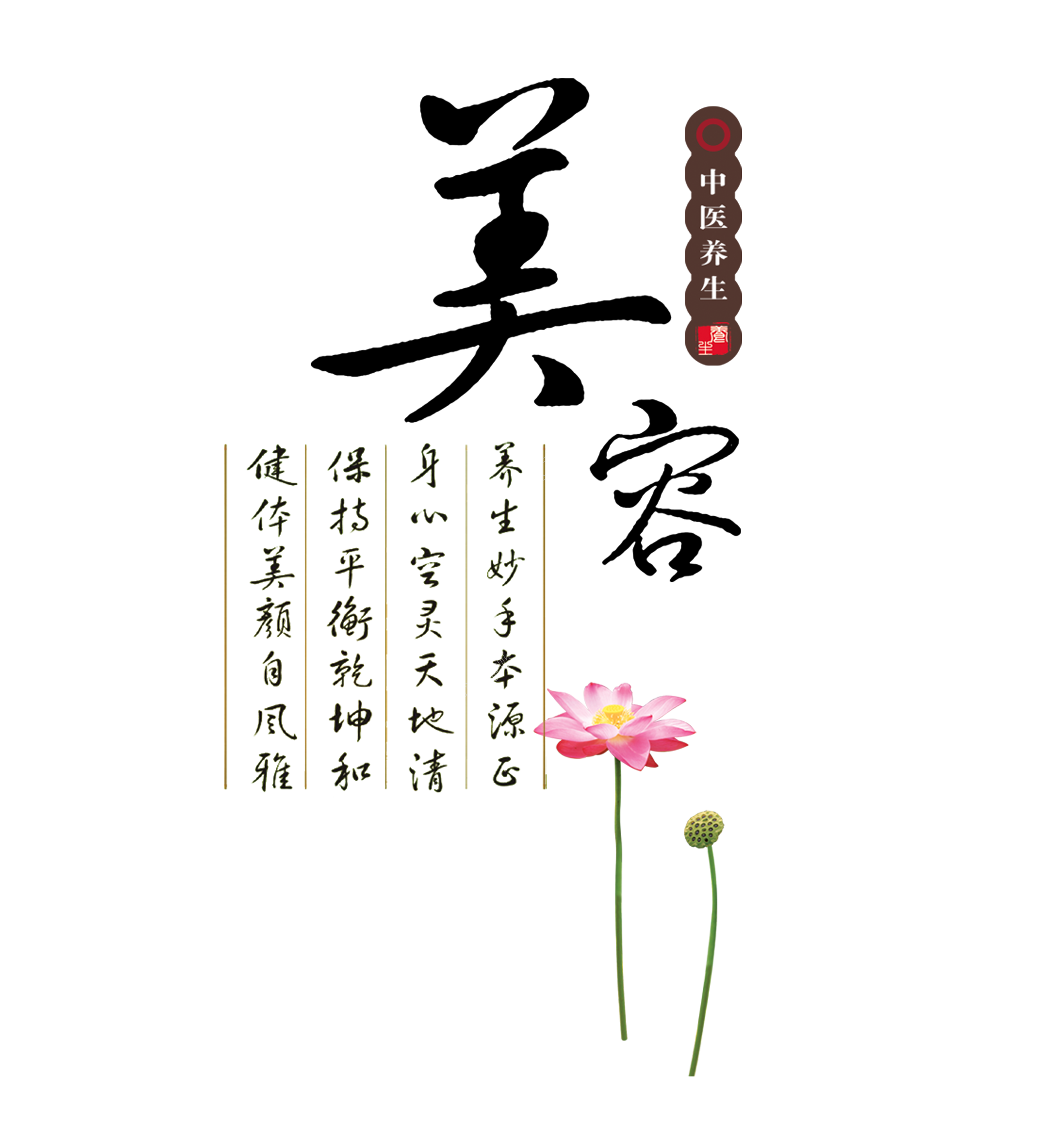 Typography vector flower. Tcm health beauty chinese