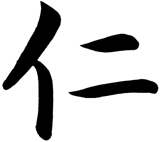 Chinese character kanji jin. Vector means graphic transparent