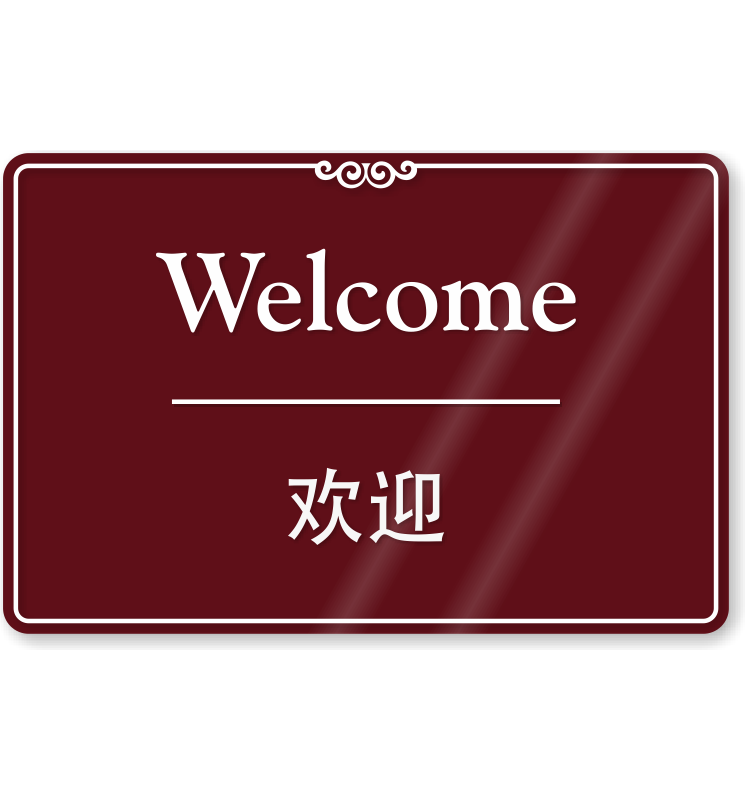 Welcome to sign png. Chinese english bilingual sku