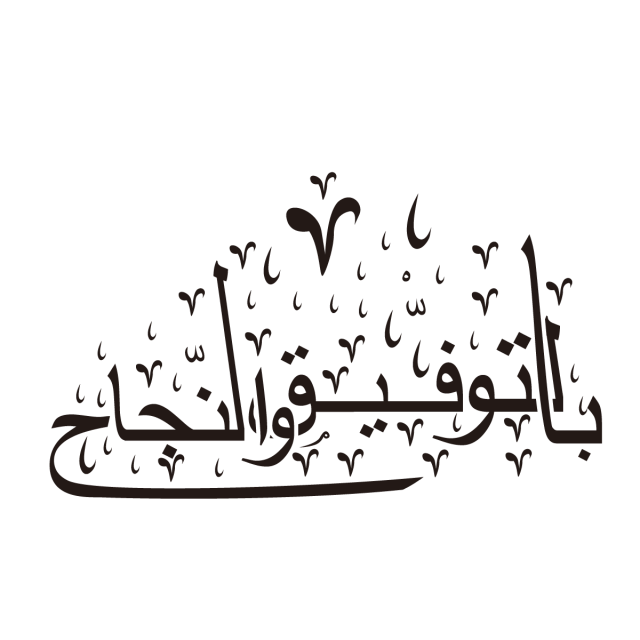 Words clipart fashion. Arabic calligraphy vector png
