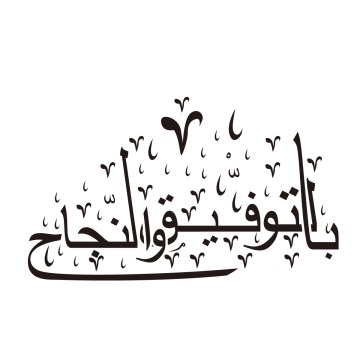 Words clipart fashion. Arabic word png vectors
