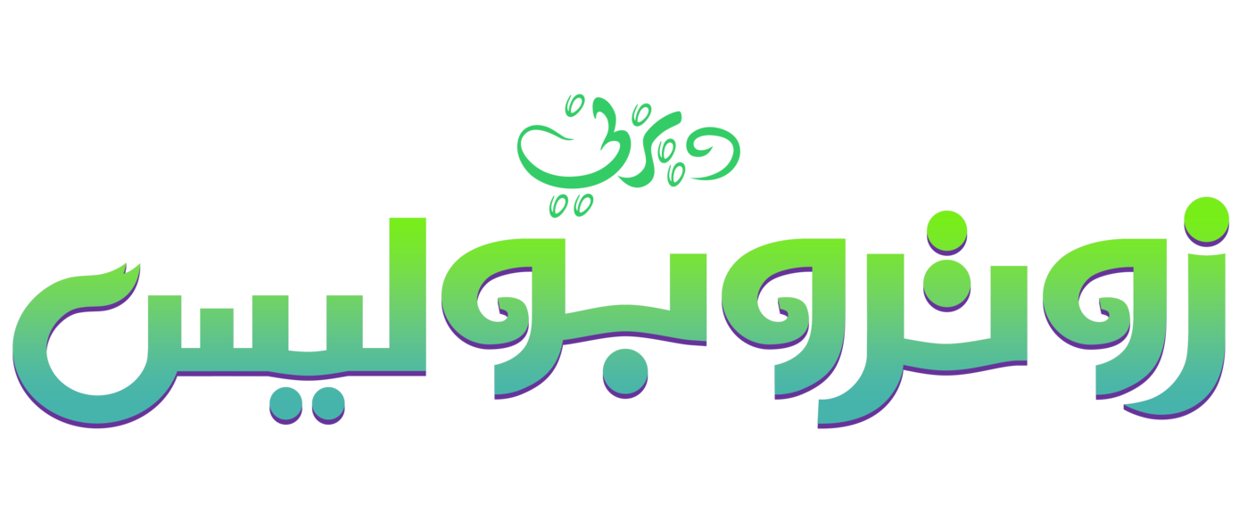 Zootopia logo png. Arabic by mohammedanis on